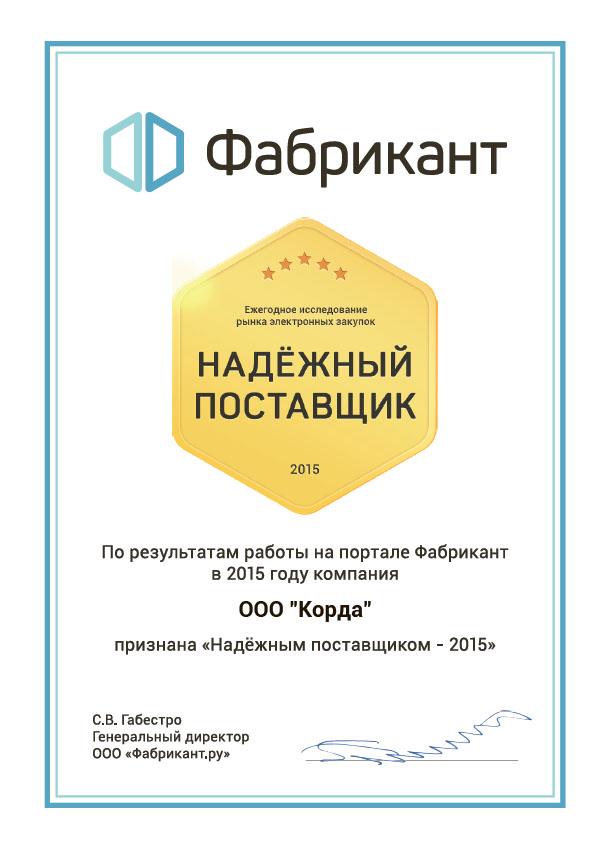 Надежный поставщик-2015